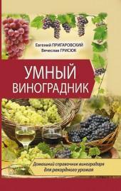 Умный виноградник фото №1