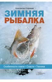 Зимняя рыбалка фото №1