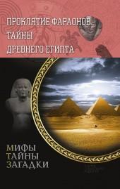 Проклятие фараонов. Тайны Древнего Египта фото №1