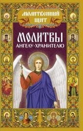 Молитвы ангелу-хранителю фото №1