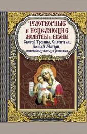 Чудотворные и исцеляющие молитвы и иконы фото №1