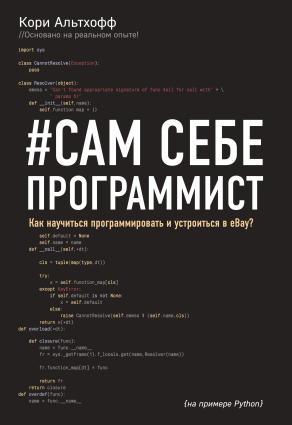 #Сам себе программист. Как научиться программировать и устроиться в Ebay фото №1