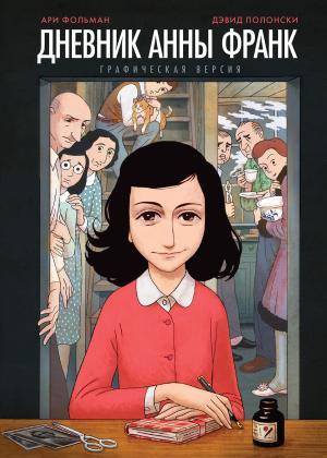 Дневник Анны Франк: графическая версия фото №1