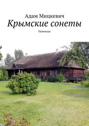 Крымские сонеты. Переводы фото №1