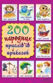 200народних прислів`їв іприказок фото №1