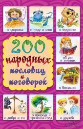 200народных пословиц ипоговорок фото №1