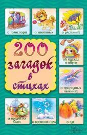 200 загадок в стихах фото №1