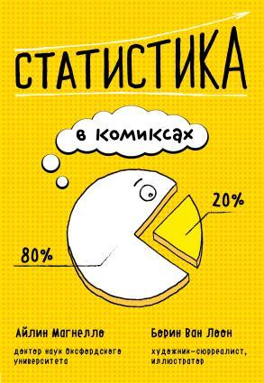 Статистика в комиксах фото №1