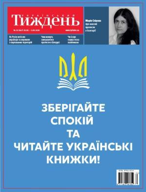 Український тиждень №35 (28.08 - 03.09)
