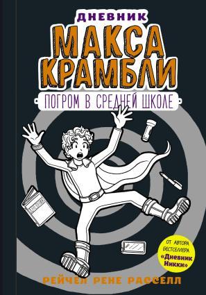 Дневник Макса Крамбли. Погром в средней школе фото №1