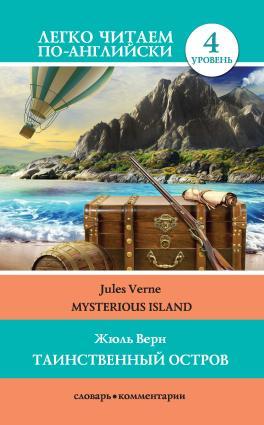 Таинственный остров / Mysterious Island фото №1
