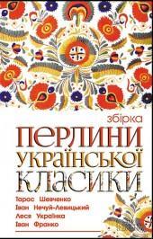 Перлини української класики фото №1