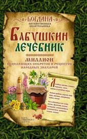 Бабушкин лечебник фото №1