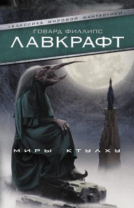 Миры Ктулху (сборник) фото №1