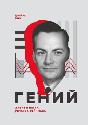 Гений. Жизнь и наука Ричарда Фейнмана фото №1