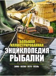 Большая иллюстрированная энциклопедия рыбалки фото №1