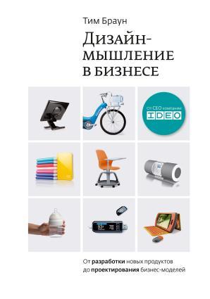 Дизайн-мышление в бизнесе: от разработки новых продуктов до проектирования бизнес-моделей фото №1