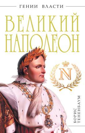 Великий Наполеон фото №1