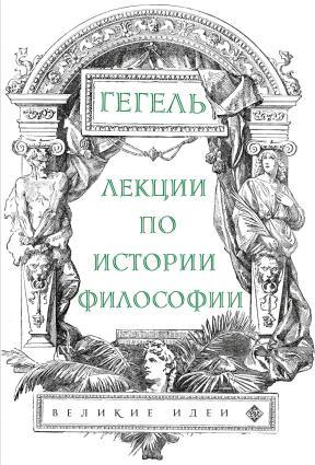 Лекции по истории философии фото №1