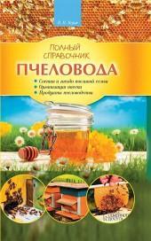 Полный справочник пчеловода фото №1