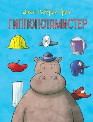 Гиппопотамистер фото №1
