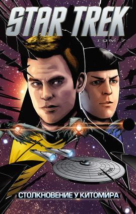 Star Trek. Том 7. Столкновение у Китомира фото №1