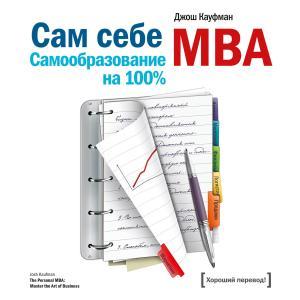 Сам себе MBA. Самообразование на 100% фото №1