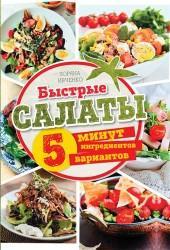 Быстрые салаты. 5 минут. 5 ингредиентов. 5 вариантов фото №1