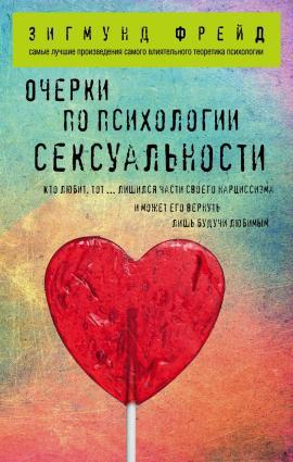 Очерки по психологии сексуальности (сборник) фото №1