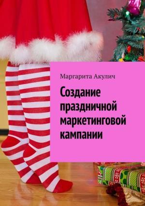 Создание праздничной маркетинговой кампании врозничной торговле фото №1