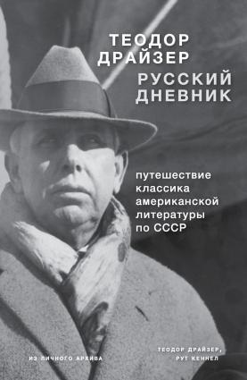 Драйзер. Русский дневник фото №1