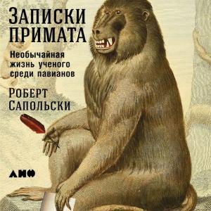 Записки примата: Необычайная жизнь ученого среди павианов фото №1