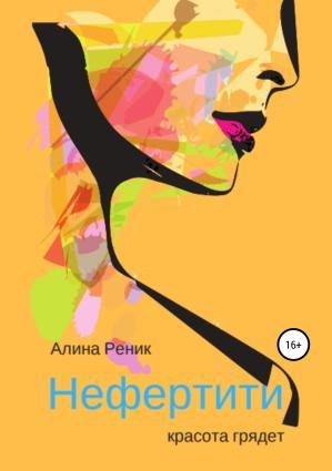 Нефертити – красота грядёт фото №1