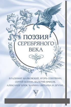 Поэзия Серебряного века (сборник) фото №1