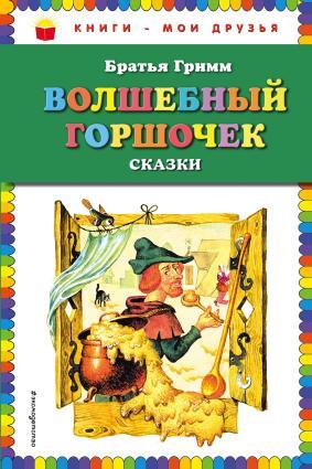 Волшебный горшочек (сборник) фото №1