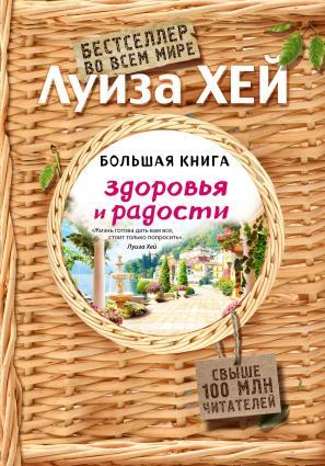 Большая книга здоровья и радости фото №1