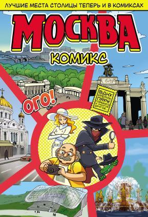 Москва в комиксах фото №1