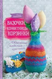 Вазочки, конфетницы, корзинки. Объемные изделия крючком фото №1