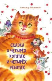 Сказка о четырех котятах и четырех ребятах фото №1