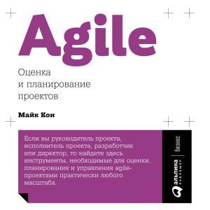 Agile: оценка и планирование проектов фото №1