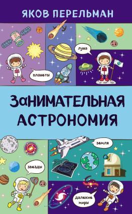Занимательная астрономия фото №1
