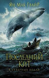 Последний кит фото №1