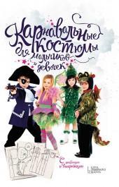 Карнавальные костюмы для мальчиков и девочек фото №1