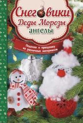 Снеговики, Деды Морозы, ангелы. Поделки к празднику из различных материалов фото №1