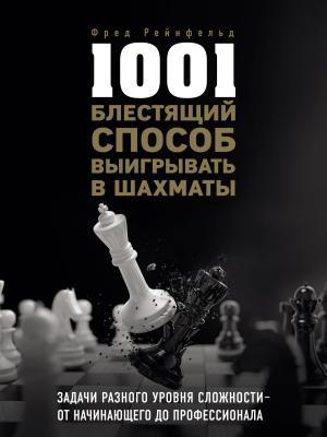 1001 блестящий способ выигрывать в шахматы фото №1