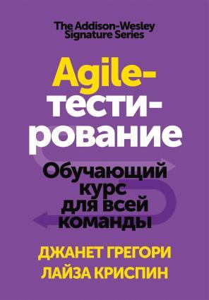 Agile-тестирование. Обучающий курс для всей команды фото №1