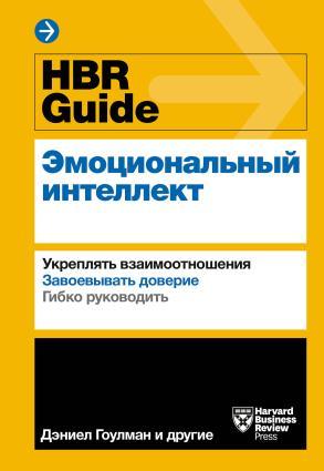 HBR Guide. Эмоциональный интеллект фото №1
