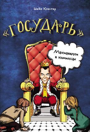 «Государь» Макиавелли в комиксах фото №1