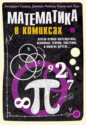 Математика в комиксах. Зачем нужна математика, основные теории, системы и многое другое… фото №1