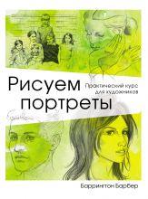 Рисуем портреты. Практический курс для художников фото №1